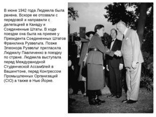 В июне 1942 года Людмила была ранена. Вскоре ее отозвали с передовой и напр