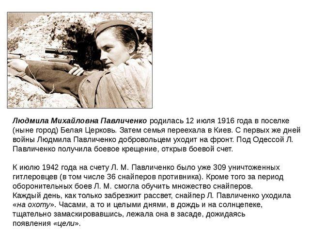 Людмила Михайловна Павличенкородилась 12 июля 1916 года в поселке (ныне горо...