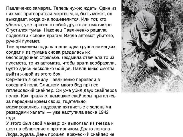 Павличенко замерла. Теперь нужно ждать. Один из них мог притвориться мертвым,...