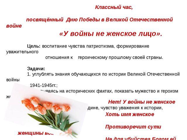Классный час, посвящённый Дню Победы в Великой Отечественной войне «У войны...