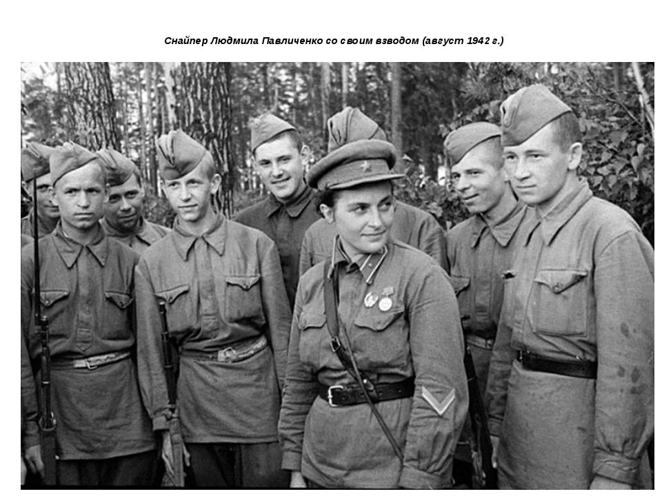 Снайпер Людмила Павличенко со своим взводом (август 1942 г.)