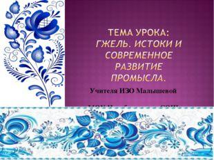 Учителя ИЗО Малышевой С.В МОУ Новобокинская СОШ