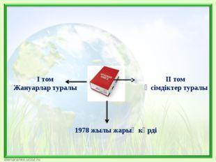 І том Жануарлар туралы ІІ том Өсімдіктер туралы 1978 жылы жарық көрді