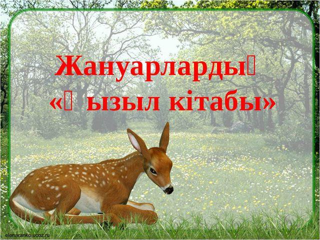 Жануарлардың «Қызыл кітабы»