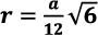 Радиус сферы вписанной в тетраэдр