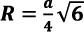 Радиус сферы описанной вокруг тетраэдра