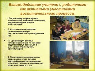 Взаимодействие учителя с родителями как активными участниками воспитательного