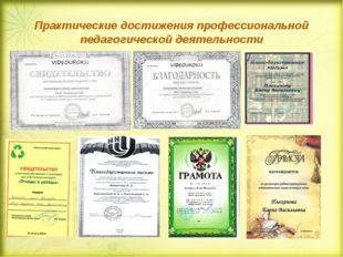 Практические достижения профессиональной педагогической деятельности