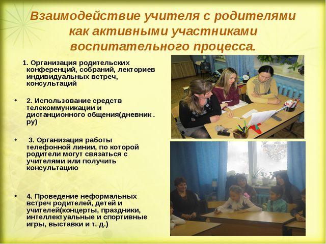 Взаимодействие учителя с родителями как активными участниками воспитательного...