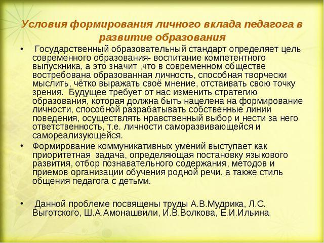 Условия формирования личного вклада педагога в развитие образования Государст...