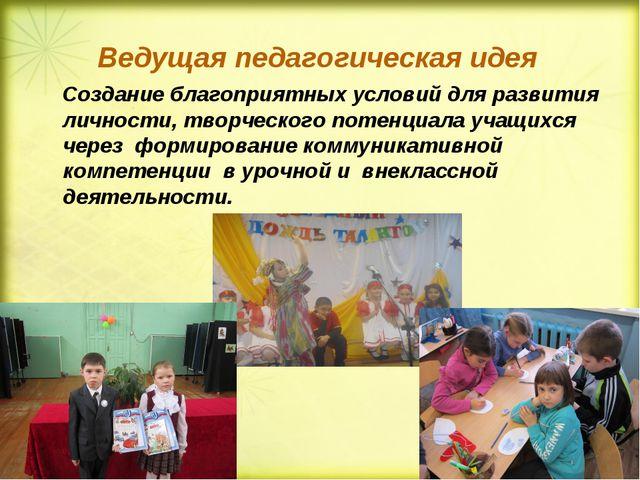 Ведущая педагогическая идея Создание благоприятных условий для развития лично...