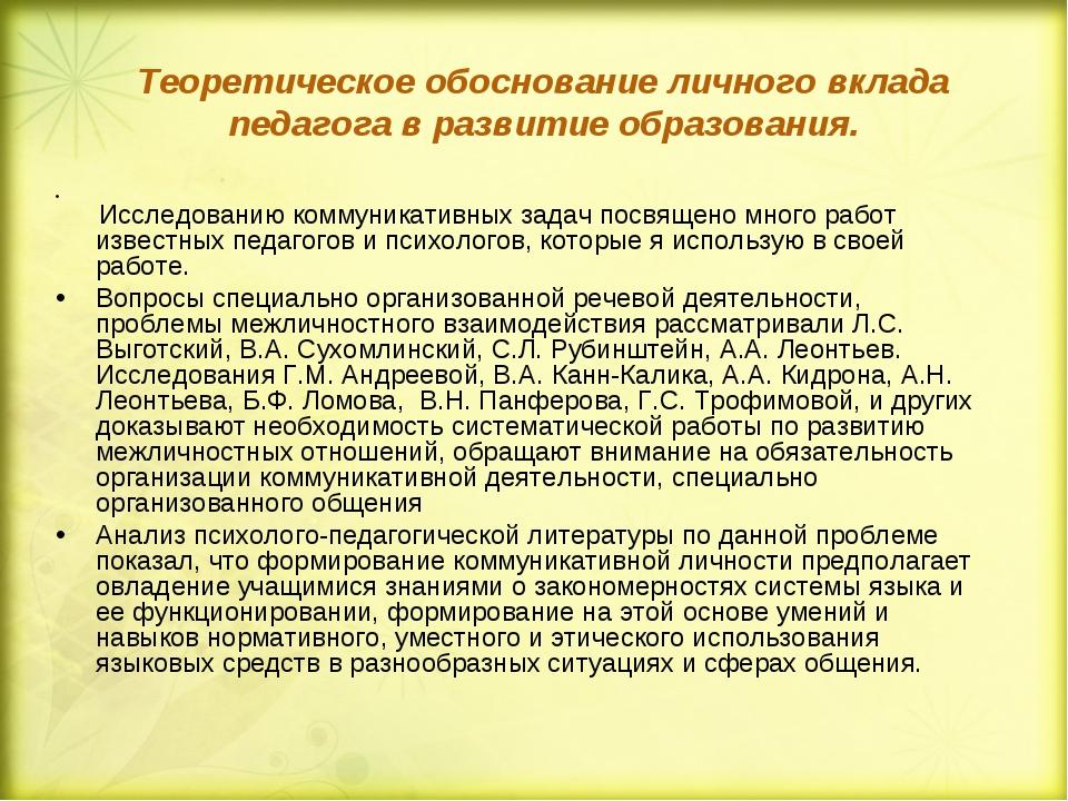 Теоретическое обоснование личного вклада педагога в развитие образования. Исс...