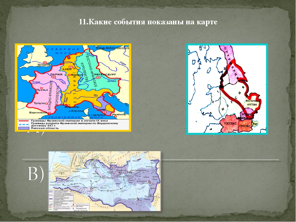 11.Какие события показаны на карте