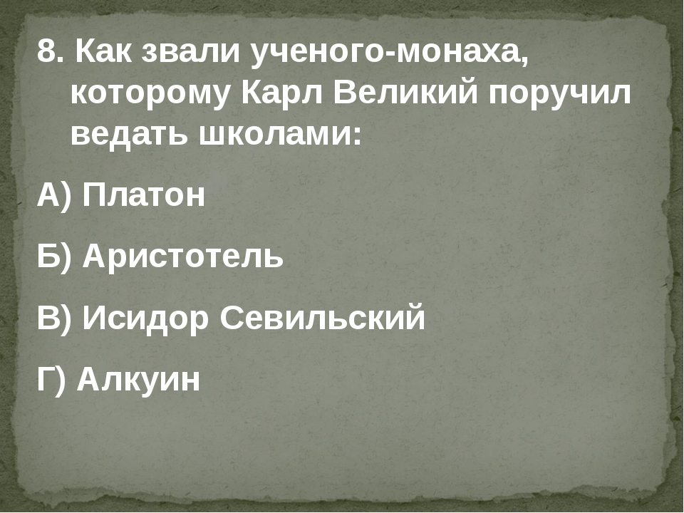 8. Как звали ученого-монаха, которому Карл Великий поручил ведать школами: А)...
