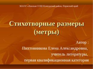 Стихотворные размеры (метры) Автор : Пихтовникова Елена Александровна, учител