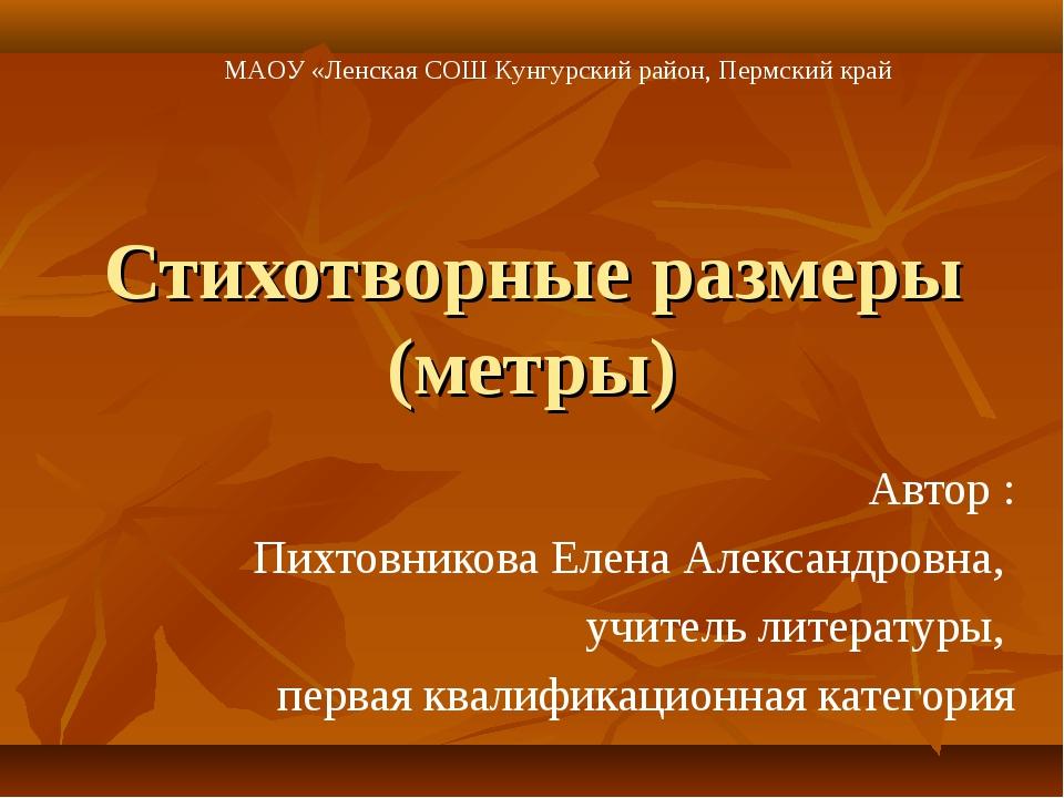 Стихотворные размеры (метры) Автор : Пихтовникова Елена Александровна, учител...