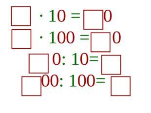 · 10 = 0 · 100 = 0 0: 10= 00: 100=