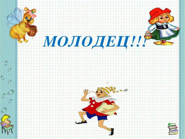 * МОЛОДЕЦ!!!