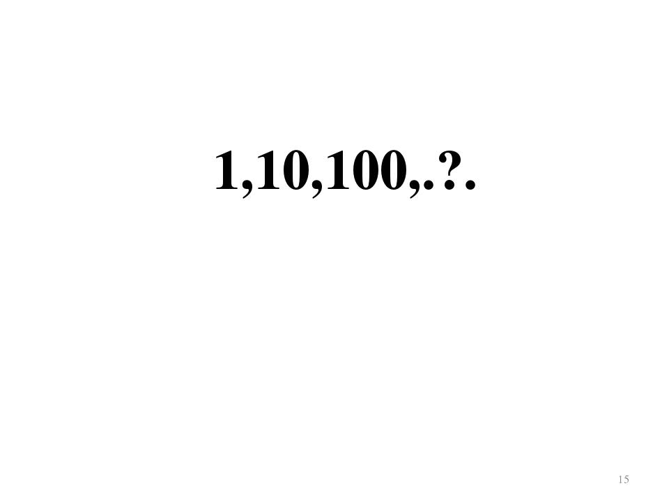 * 1,10,100,.?.