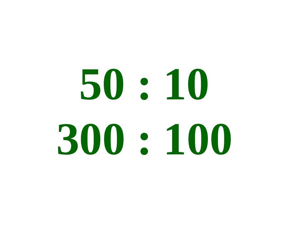 50 : 10 300 : 100