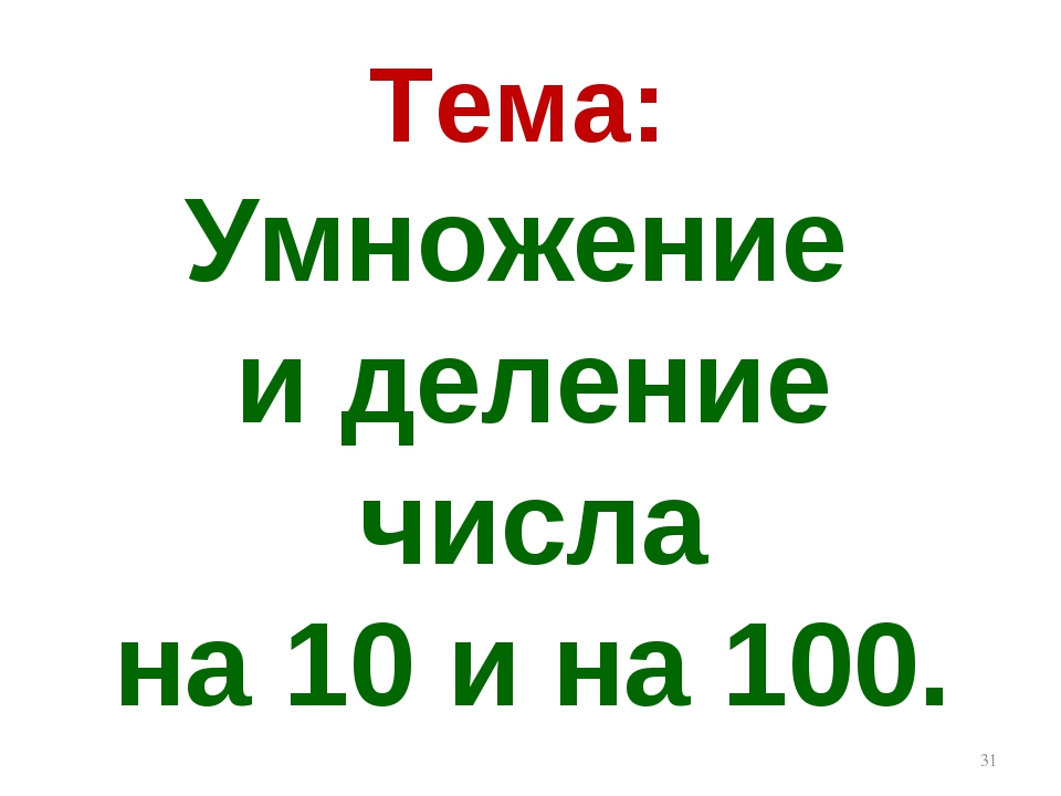 * Тема: Умножение и деление числа на 10 и на 100.