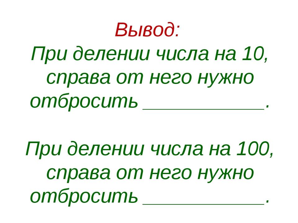 Вывод: При делении числа на 10, справа от него нужно отбросить ___________. П...