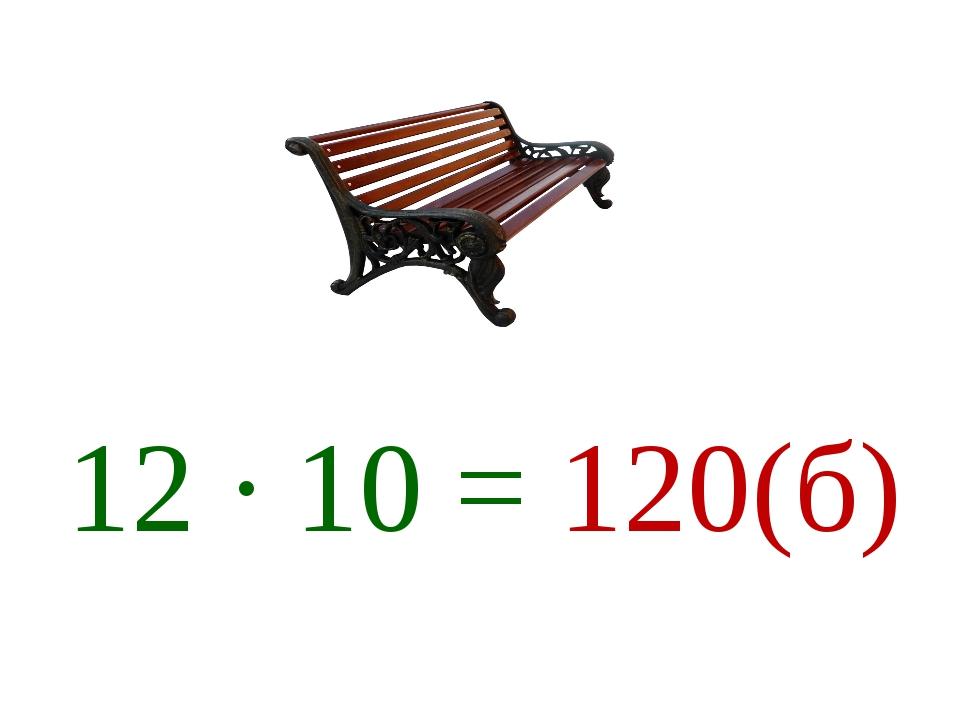12 ∙ 10 = 120(б)