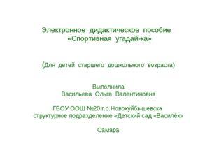 Электронное дидактическое пособие «Спортивная угадай-ка» (Для детей старшего