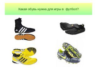 Какая обувь нужна для игры в футбол?