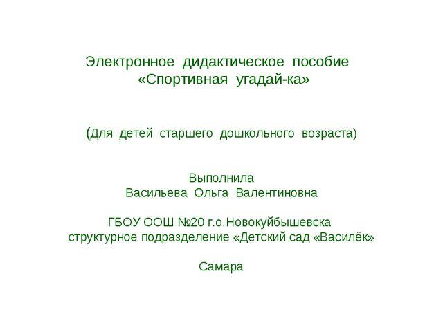 Электронное дидактическое пособие «Спортивная угадай-ка» (Для детей старшего...