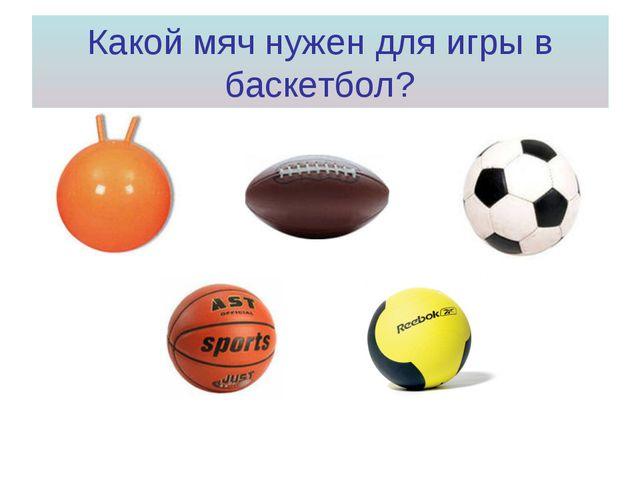 Какой мяч нужен для игры в баскетбол?