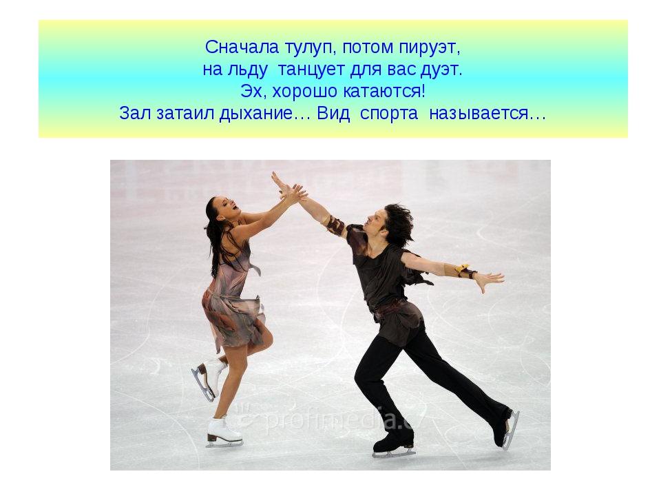 Сначала тулуп, потом пируэт, на льду танцует для вас дуэт. Эх, хорошо катаютс...