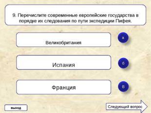 9. Перечислите современные европейские государства в порядке их следования п