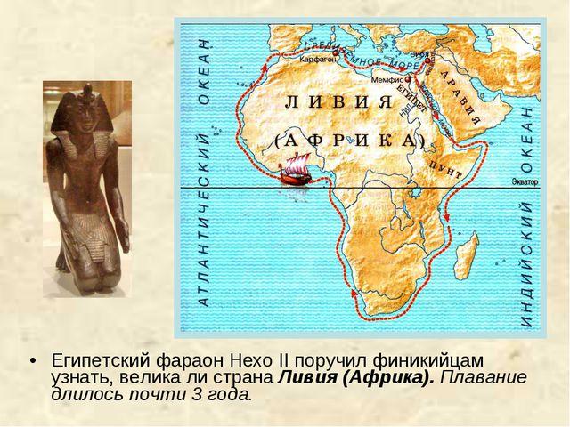 Египетский фараон Нехо II поручил финикийцам узнать, велика ли страна Ливия (...