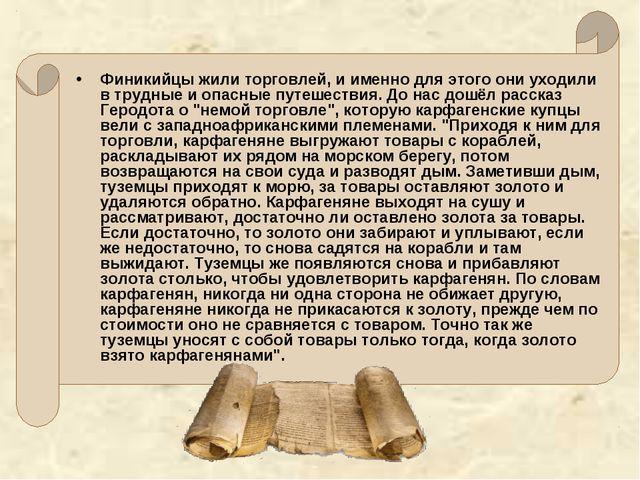 Финикийцы жили торговлей, и именно для этого они уходили в трудные и опасные...