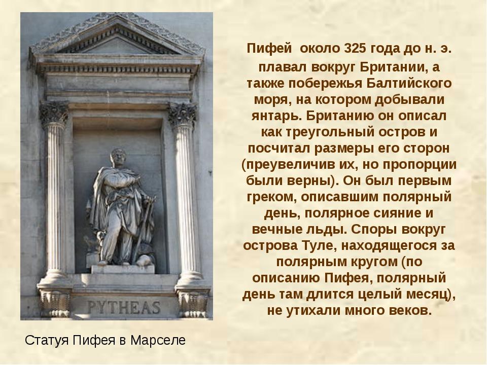 Пифей около 325 года дон.э. плавал вокруг Британии, а также побережья Балти...