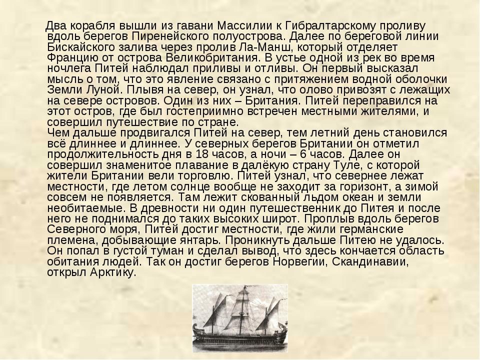 Два корабля вышли из гавани Массилии к Гибралтарскому проливу вдоль берегов...