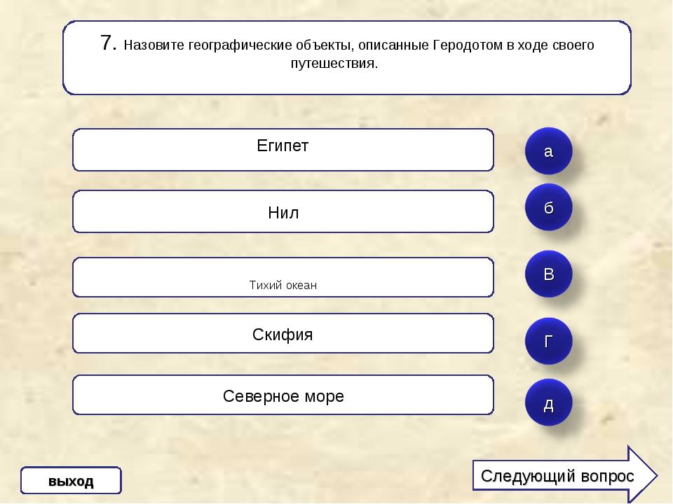 7. Назовите географические объекты, описанные Геродотом в ходе своего путешес...