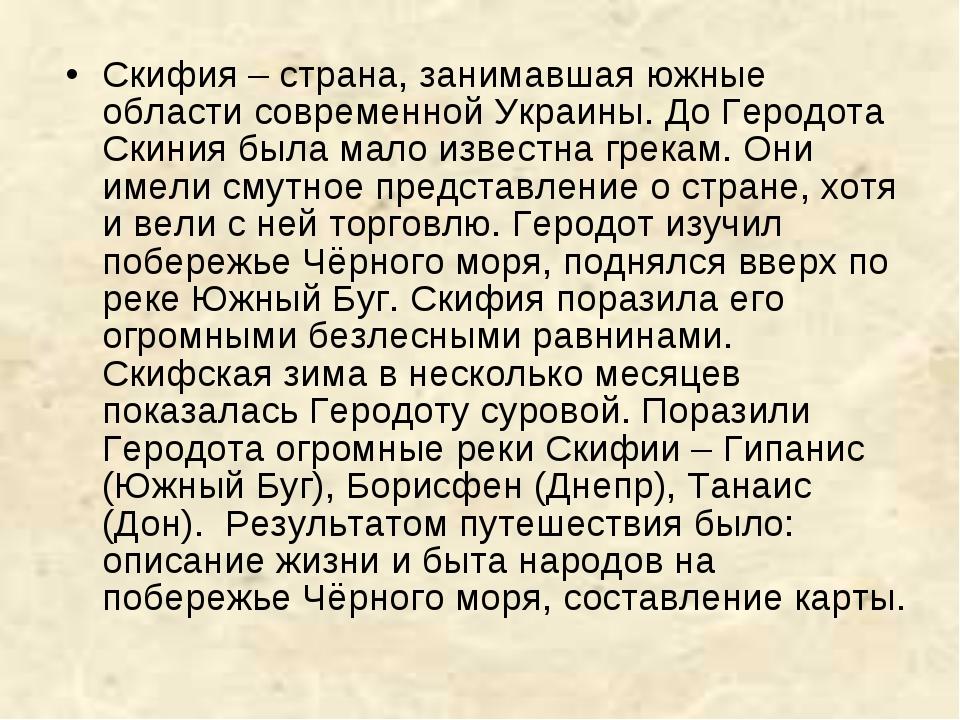 Скифия – страна, занимавшая южные области современной Украины. До Геродота Ск...