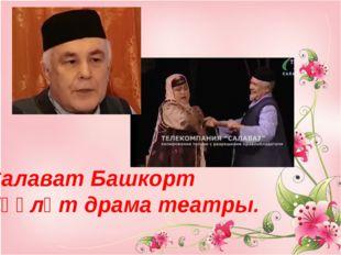Салават Башкорт Дәүләт драма театры.