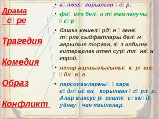 Драма әсәре Трагедия Комедия Образ Конфликт көлкегә корылган әсәр. фаҗига бел