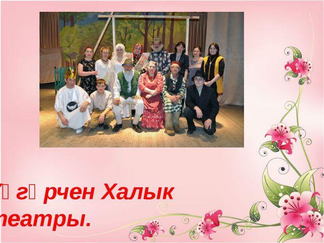 Күгәрчен Халык театры.