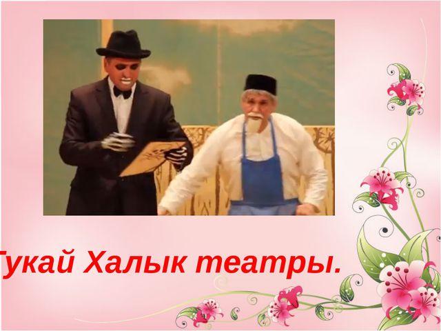 Тукай Халык театры.