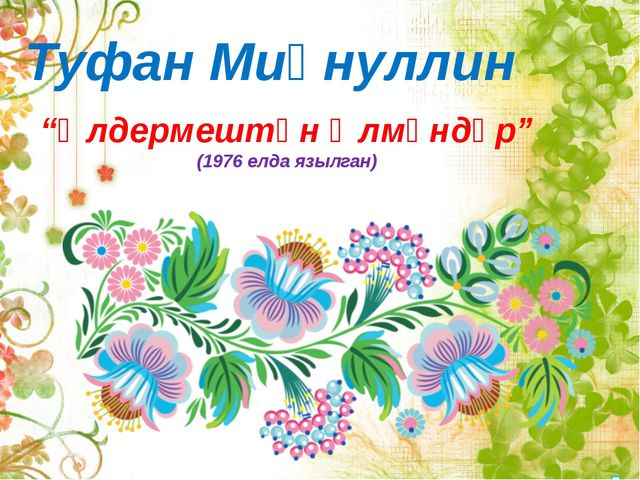 """""""Әлдермештән Әлмәндәр"""" (1976 елда язылган) Туфан Миңнуллин"""