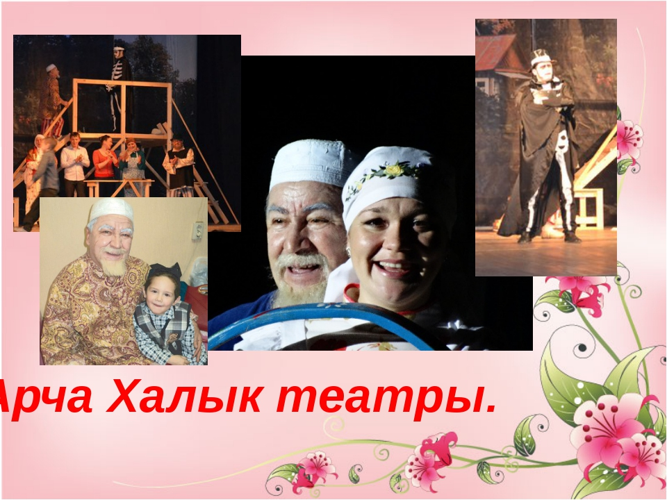 Арча Халык театры.