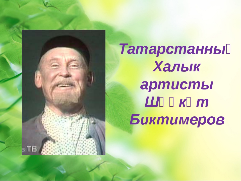 Татарстанның Халык артисты Шәүкәт Биктимеров