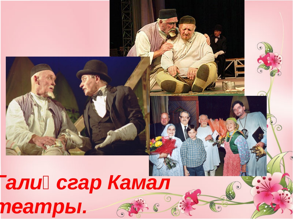 Галиәсгар Камал театры.