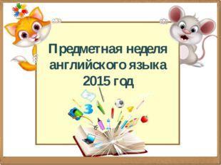 Предметная неделя английского языка 2015 год