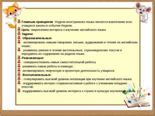 Главным принципом Недели иностранного языка является вовлечение всех учащихс