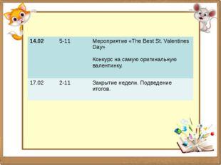 14.02 5-11 Мероприятие«The Best St. Valentines Day»  Конкурс на самую ориги